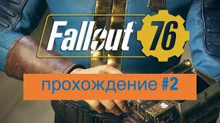 Fallout 76 прохождение #2