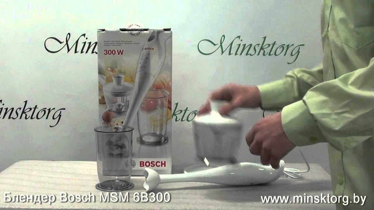 Blender BOSCH MSM66155 Overview Unpacking - YouTube