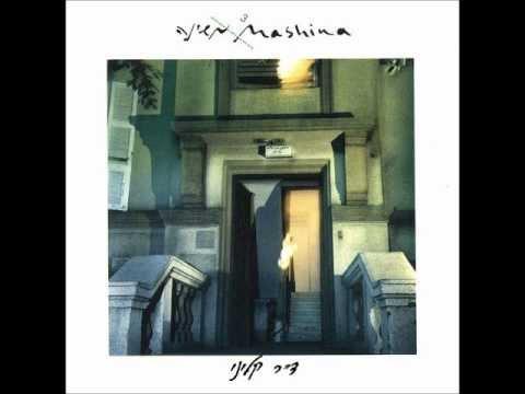 Mashina 3 Full Album - משינה 3 אלבום מלא