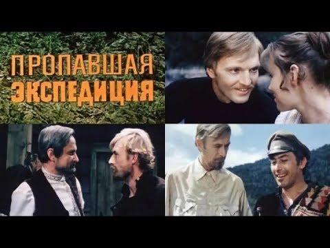 Пропавшая экспедиция 1 серия (1975)
