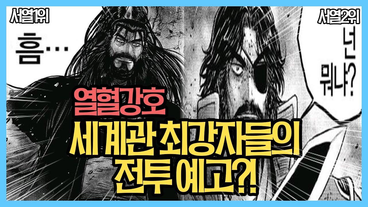 열혈강호 550 - 절대일검과 천음마녀는 신지를 배신할까 ?