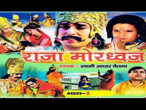 राजा मोरध्वज भाग 1   raja mordwaj part 1   स्वर स्वामी आधार चैतन्य    भारत प्रशिद्ध    new 2016