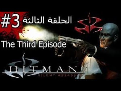 Hitman 2 - All Missions |  game, |
