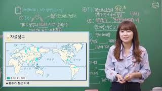 [중등인강/중2 사회] 자연재해 발생 지역 - 수박씨닷…