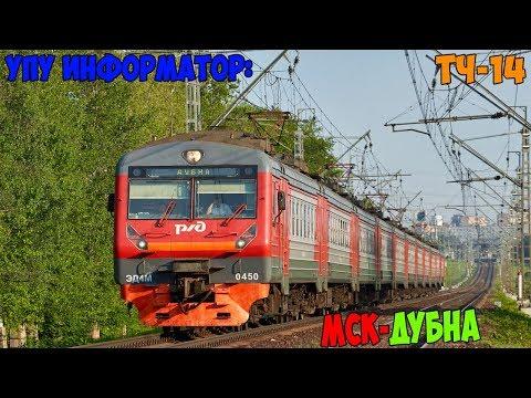 Информатор УПУ: Москва Савёловская - Дубна (Новый)