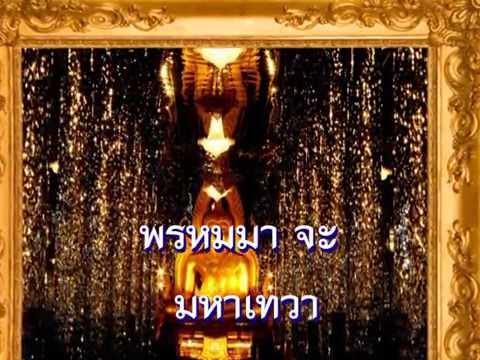 พระคาถาเงินล้าน 9 จบ โดย พระเดชพระคุณหลวงพ่อพระราชพรหมยาน มหาเถระ วัดท่าซุง จ.อุทัยธานี