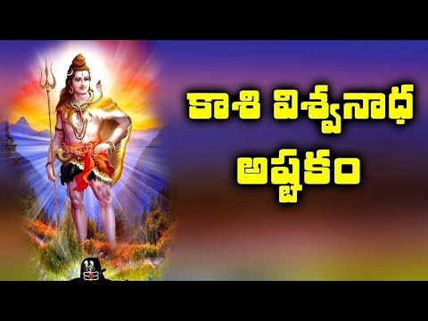Ganga Taranga Ramaniya Jata Kalapam  VISWANATHASHTAKAM    Shiva Stuti . Lord Shiva Devotional Songs