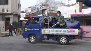 영등포 코로나시민대책본부 지역시장, 상가 방역봉사