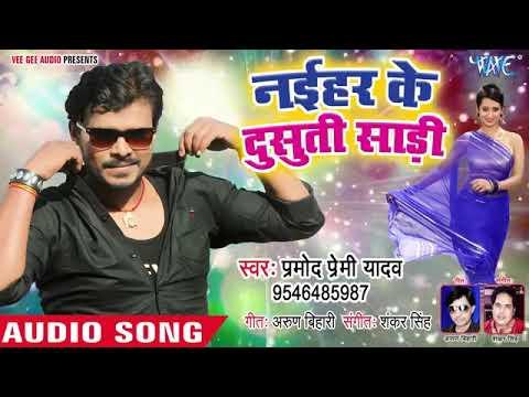 Pramod Premi Ka 2019 Ka Sabse Hit Song English Bola Hai Sajanwa