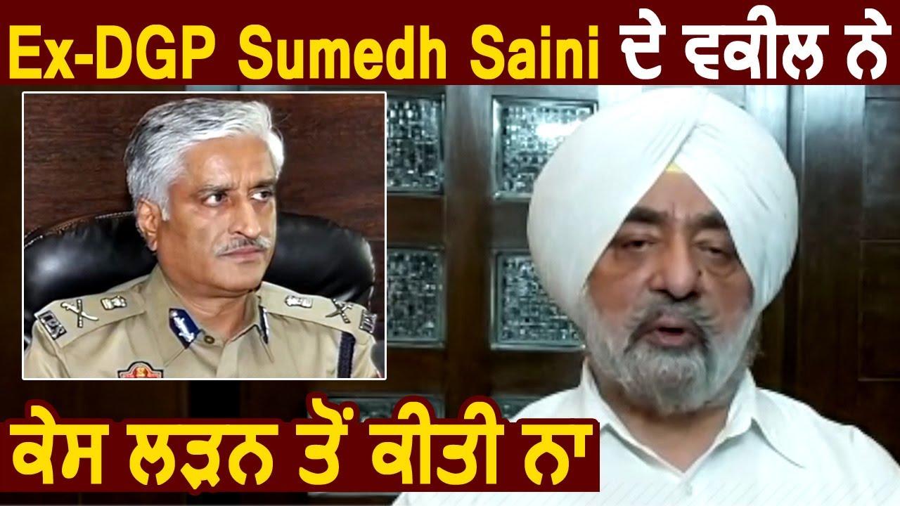 Kidnapping मामले में Ex-DGP Sumedh Saini के वकील Satnam Singh Kaler ने Case लड़ने से किया इंकार