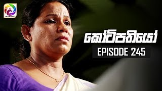 Kotipathiyo Episode 245 || කෝටිපතියෝ  | සතියේ දිනවල රාත්රී  8.30 ට . . . Thumbnail