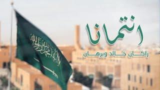 راكان خالد وبرهان - انتمانا (حصرياً) | 2019