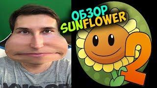 Растения против Зомби - ПОДСОЛНУХ (Sunflower) - Обзор | Андромаликпедия #2