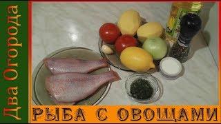 Сочная рыба с овощами в духовке