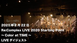 【LIVEダイジェスト】2021年2月22日 「Re:Complex LIVE 2020 Starting Point ~Color at TIME~」at.梅田クラブクアトロ<J-LOD LIVE>