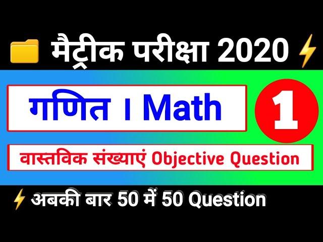 मैट्रिक -2020 Math का वास्तविक संख्याएं Objective Question   Math model paper matric   मॉडल पेपर   1
