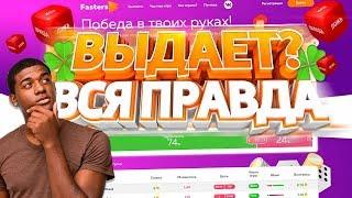 ПРОВЕРКА САЙТА fasters.tech ЛОХОТРОН