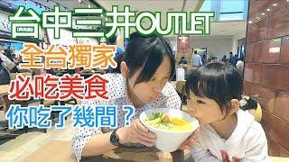 【台中三井OUTLET】全台獨家必吃美食,你吃了幾間?【大男人幹大事】