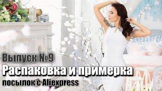 видео Выбираем бандажное платье на Алиэкспресс