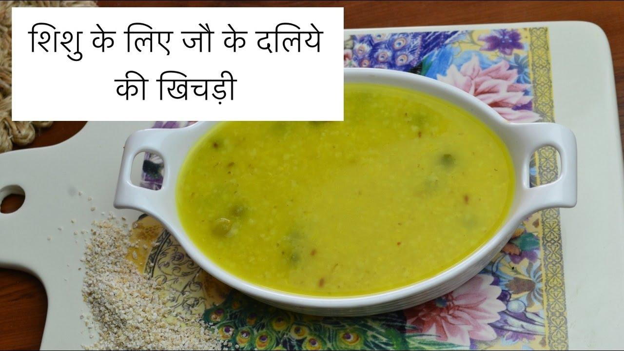 barley barley daliya khichdi in hindi homemade baby food recipes forumfinder Choice Image