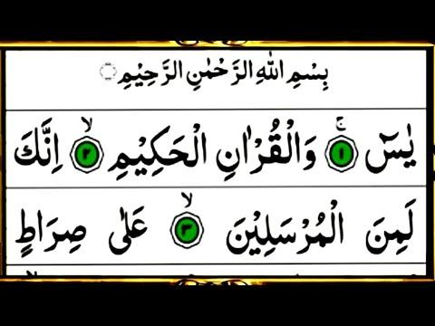surah-yaseen-full-{-surah-yaseen,-full-hd-arabic-text-}-surat-al-yasin.-by-qari-shafqat-ullah