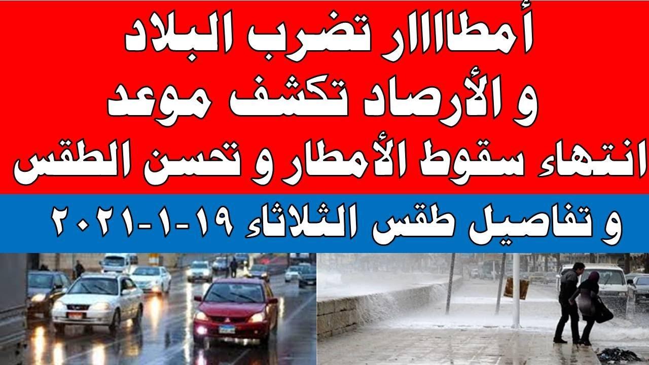 صورة فيديو : الارصاد الجوية تكشف عن حالة الطقس الثلاثاء 19-1-2021 في مصر
