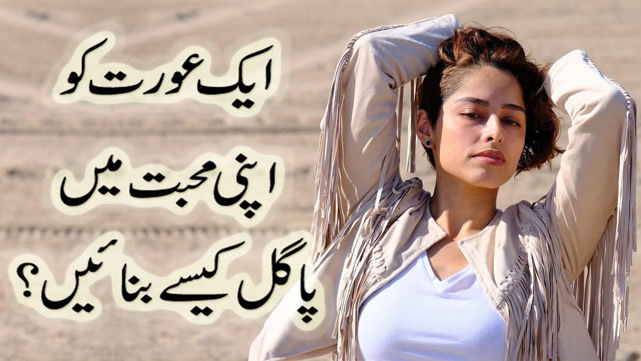How to make a lady fall in love with you in Urdu & Hindi