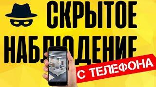 ШОК! СКРЫТОЕ видеонаблюдение через телефон | Spy CCTV by phone(Любой мальчишка в свое время играл в шпионов, не так ли? Как известно, взрослые отличаются от детей тем, что..., 2013-10-01T15:59:18.000Z)