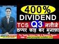 400 % DIVIDEND TCS Q 3 नतीजे  छप्पर फाड़ कर मुनाफ़ा | tcs q3 results 2019 | tcs q3 results 2018