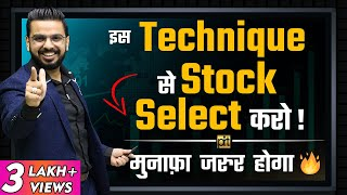 How to Pick Multi Bagger Stocks? | Contrarian Style of Investing | Share Market Techniques