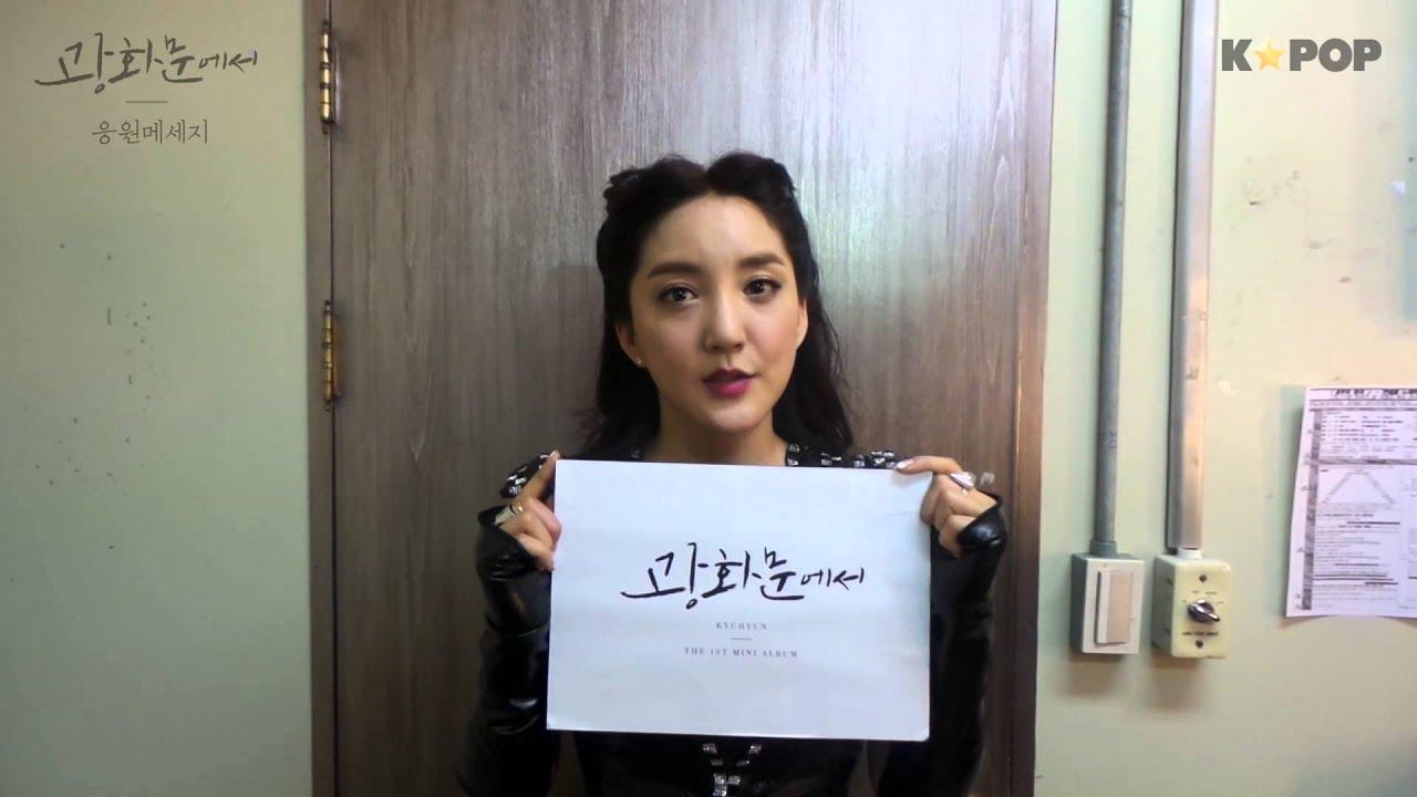KYUHYUN 규현 '광화문에서 (At Gwanghwamun)' 응원메시지 영상