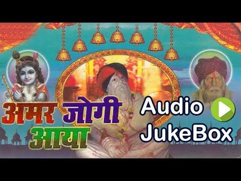 Amar Jogi Aayo || Full Audi Songs Jukebox ||  Rajasthani Bhajan || Posaram Devashi
