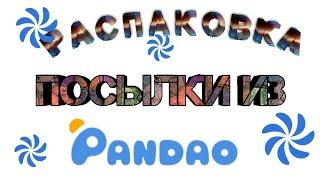 Pandao, что за лажа? /Распаковка посылки из Китая. /  Мой первый заказ в Pandao/