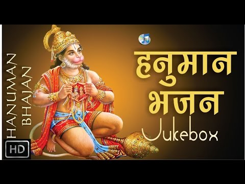 Hanuman Bhajan  | Top Hit Bhajan (Hindi) |  [ Full  Songs Juke Box] Hanuman Jayanti special