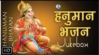 hanuman-bhajan-top-hit-bhajan-hindi-full-songs-juke-box-hanuman-jayanti-special