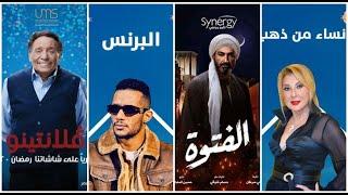 مسلسلات رمضان 2020 تعرف على القائمة النهائية وشوف هتابع ايه