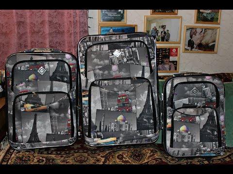 Интернет-магазин Rozetka.ua | Набор чемоданов Bonro Best City (110205)
