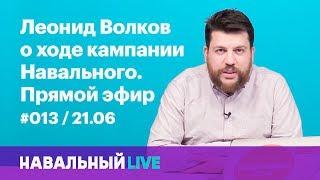 Леонид Волков о кампании Навального. Эфир #013, 21.06. Вручение повестки Волкову в прямом эфире