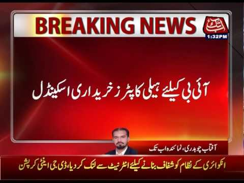 Abbtakk acquires details of helicopters purchase scandal for IB