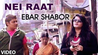 Nei Raat Video Song Latest Bengali Movie | Ebar Shabor | Saswata Chattopadhyay,Swastika Mukherjee