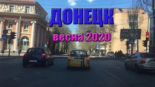 Донецк сегодня. Проспект Дзержинского. Южный. Улица Университетская.