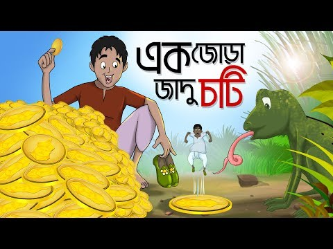 JADU CHOTI || RUPKOTHAR NOTUN GOLPO || BANGLA CARTOON THAKUR