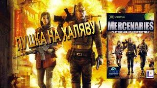 Mercenaries по xbox live gold !!! Разбераем готи игру !