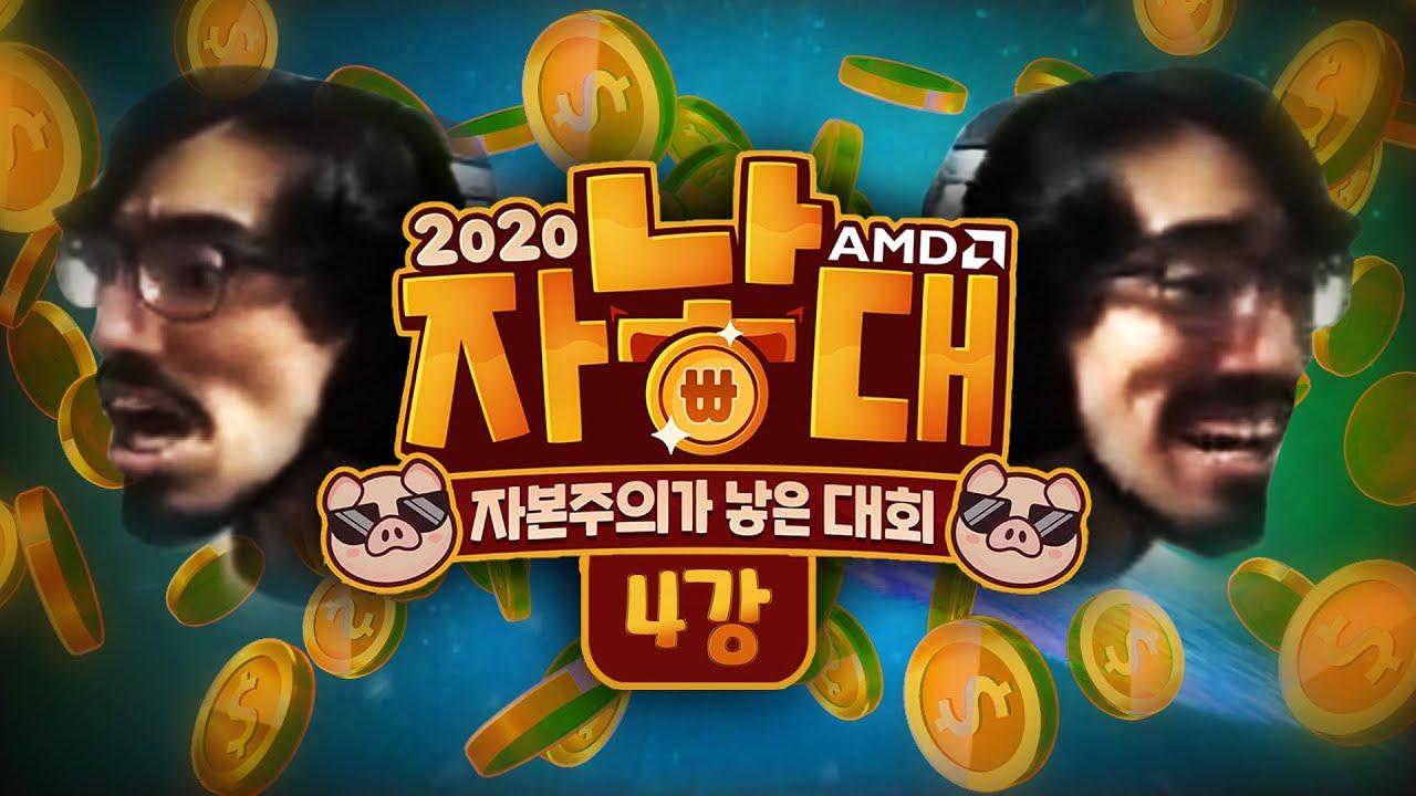 2020 AMD 자낳대 시즌1 4강 | NDS vs 응애세력