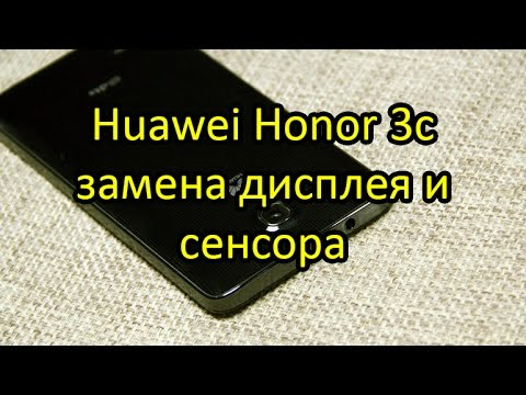 Замена дисплея и сенсора Huawei Honor 3C (H30-U10) \ Display Touchsceen Replacement