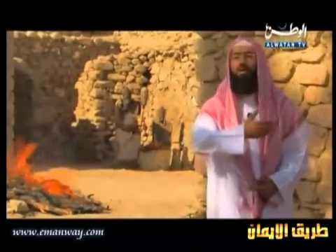 9isas al anbiya video