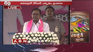CM KCR Speech at Public Meeting in Wanaparthy | Elections 2019 | ABN Telugu
