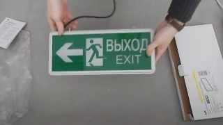 Обзор аварийного cветильника ВЫХОД-EXIT стрелка/фигура ССА1003 ИЭК