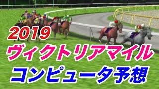 2019年 ヴィクトリアマイル シミュレーション 牝馬の東京マイル決戦!
