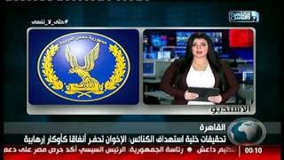 نشرة منتصف الليل من القاهرة والناس 18 ابريل